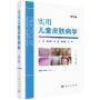 实用儿童皮肤病学(修订版)