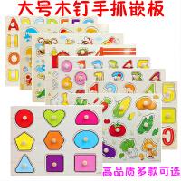 儿童数字母手抓板木质嵌板 1-2-3岁宝宝拼图板认知早教益智力玩具