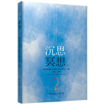 【正版直发】沉思冥想 (美)维吉尼亚・萨提亚,王境之,区泽光,林沈明莹 9787510080937 世界图书出版公司