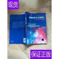 [二手旧书8成新]那颗星星不在星图上 /卢昌海著 清华大学出版社