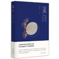 满月孟小书9787530217443北京十月文艺出版社