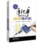 手把手教你学会AVR单片机闫磊电子工业出版社9787121249655