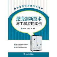 新型电源实用技术系列书 逆变器新技术与工程应用实例周志敏,纪爱华9787512359444中国电力出版社