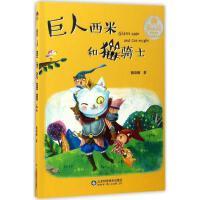 【正版全新直发】爱的甲壳虫原创美绘桥梁书巨人西米和猫骑士魏晓