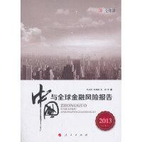 【二手旧书9成新】2013中国与全球金融风险报告(中国篇,全球篇)(J) 叶永刚, 宋凌峰, 张培等著