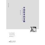 中国教育的觉醒―陶行知文集