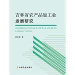 吉林省农产品加工业发展研究