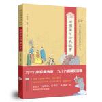 中国古代传统美德经典故事丛书・绘图廉节经典故事