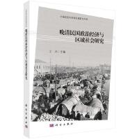 晚清民国政治经济与区域社会研究