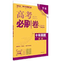 理想树67高考2020新版高考必刷卷 十年真题 政治 2010-2019高考真题卷汇编