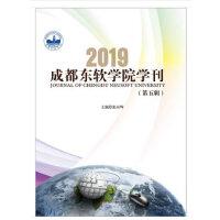 成都东软学院学刊(第五辑)