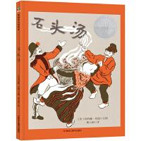 凯迪克大奖绘本:石头汤 森林鱼童书
