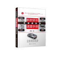 新款轿车传感器检测速查手册 无 化学工业出版社 9787122281678