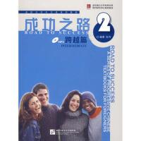 成功之路 跨越篇 2 (含1MP3) 张伟著 9787561922064 北京语言大学出版社