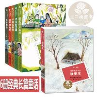 6册王一梅童话系列书全套一二年级课外书浆果王/鼹鼠的月亮河/木偶的森林/恐龙的宝藏/隐形的树精灵/雨街的猫小学生课外阅
