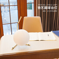 现代简约圆球台灯创意卧室床头室内办公室北欧简约装饰灯