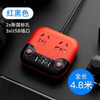 家用多功能插座插线板带USB接线板长线排插5米拖线板创意插排插板 2插位3usb(总长4米8)M1红黑 魔盒插排