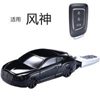 适用于东风风神A30AX7汽车模型钥匙套扣壳包造型(吉利)
