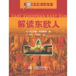 解读东欧人(美)瑞奇蒙德 ,徐冰,于晓言水利水电出版社9787508422398