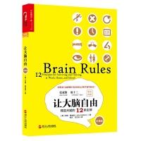 正版全新 让大脑自由:释放天赋的12条定律(经典版)
