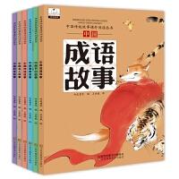 正版全新 中华传统故事课外阅读丛书(套装共6册)