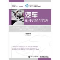 汽车配件营销与管理 专著 Auto parts marketing and management 黄敏雄编著 eng q