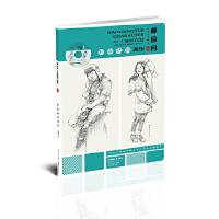 郝良月人物速写教学・形体结构训练:多媒体升级版