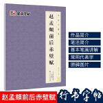 墨点字帖行书书法字谱集赵孟�\前后赤壁赋成人大学生书法练字本