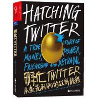 孵化TWITTER:从蛮荒到IPO的狂野旅程 尼克・比尔顿 (Nick Bilton), 欧常智, 张宇, 单旖 978