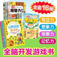 全16册儿童逻辑思维专注力训练游戏书 儿童观察力训练+益智游戏找不同+全脑开发专注力训练