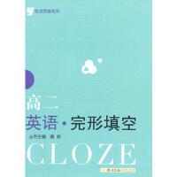 金点思维系列 高二英语完形填空(2011年7月印刷) 【正版书籍】