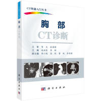 胸部CT诊断