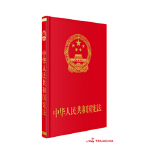 【正版直发】中华人民共和国宪法(特精装宣誓抚按版) 全国人大常委会 9787516210758 中国民主法制出版社