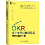 【正版直发】OKR:源于英特尔和谷歌的目标管理利器( (美) 保罗R.尼文(Paul R. Niven) 本拉莫尔特(