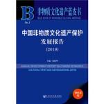 【正版直发】非物质文化遗产蓝皮书:中国非物质文化遗产保护发展报告(2018) 宋俊华 9787520139977 社会