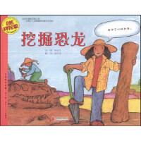 【全新正版】自然科学启蒙(第十辑):挖掘恐龙(适合5-9岁阅读) 阿丽奇,庞中培 9787550221833 北京联合
