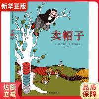 信谊世界精选图画书 卖帽子 艾丝菲斯劳柏肯纳 图 文,王林 明天出版社 9787533287283