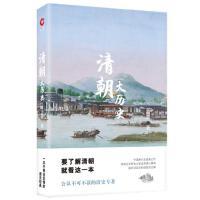 清朝大历史(新版)