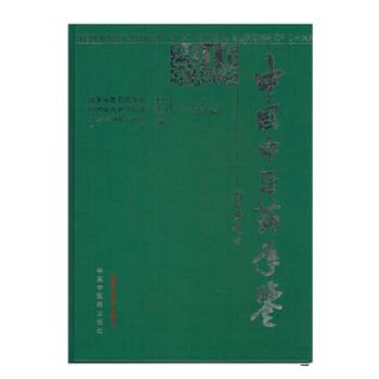 2016卷中国中医药年鉴(行政卷) 正版图书,实体店销售,请放心订购,可出清单,开发票