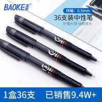 宝克黑色签字笔学生水笔PC1808中性笔办公文具用品黑笔0.5mm笔芯