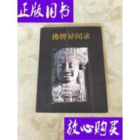 [二手旧书9成新]佛牌异闻录(二版) 泰国佛牌简史 /田金双 不详