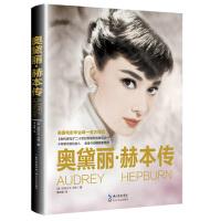 正版《奥黛丽 赫本传(精装版)》 亚历山大・沃克 9787535477866 长江文艺出版社