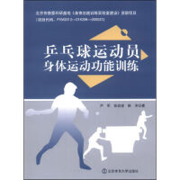 【按需印刷】-乒乓球运动员身体运动功能训练