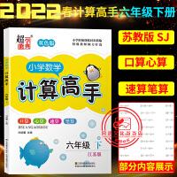 计算高手六年级上册苏教版SJ2021秋同步练习特级教师倾力打造口算心算速算笔算