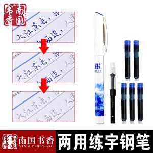 南国书香 凹槽练字帖配笔 钢笔 魔笔套装