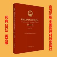 中华人民共和国药典二部(2015年版)英文版 9787506789301