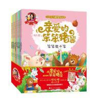 亲爱的笨笨猪系列图画书系列全套集 杨红樱低幼绘本 用爱滋润孩子成长 巧克力饼屋老仙树 3-4-5-6岁童话