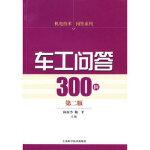 车工问答300例(第二版)陈家芳,鞠平上海科学技术出版社9787532398416