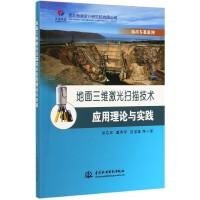 地面三维激光扫描技术应用理论与实践/技术专著系列