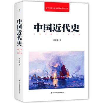 中国近代史(pdf+txt+epub+azw3+mobi电子书在线阅读下载)